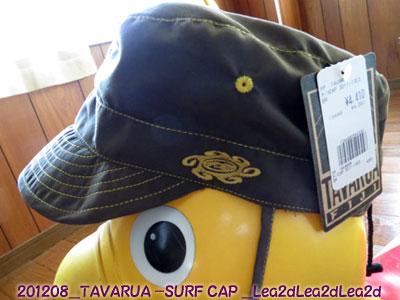 2012年8月 TAVARUA SURF CUP