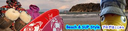 beachsup_style.jpg
