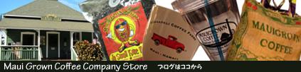 マウイ島のコーヒー屋さん Maui Grown Coffee Company Store(マウイグロウンコーヒー・カンパニーストア) コーヒー、カップ、ショップグッズ etc 買った物 ブログ