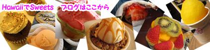 ハワイで食べる甘いもの。スイーツ、デザートなブログ
