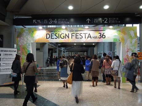design festa 1