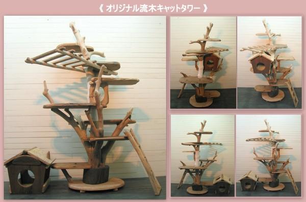 オリジナル流木キャットタワー