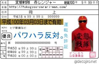 decojiro-20140104-221929_20140215000250db4.jpg