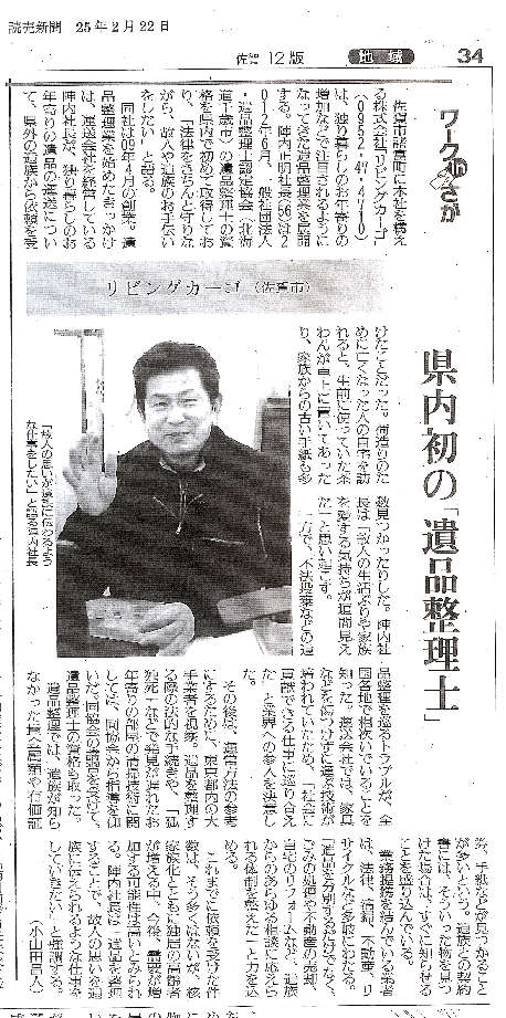 20130222 読売新聞 佐賀 県内初遺品整理士