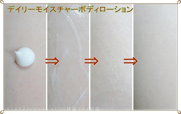 【ダーマB】デイリーモイスチャーボディローション