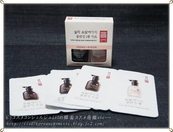【イリー】トータルエイジクレンジング2種キッド