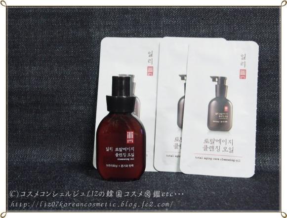 【イリー】トータルエイジクレンジングオイル