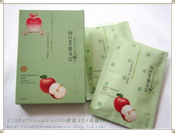 【私のきれい日記】リンゴマスク