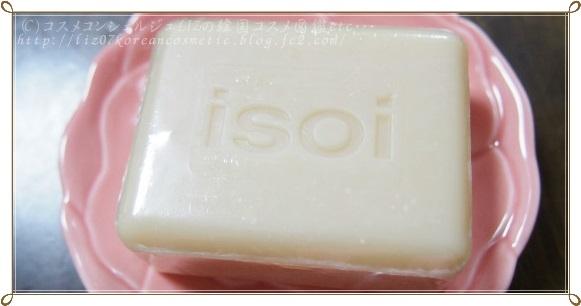 【ISOI】肌晴れる 優しいモイスチャーバー