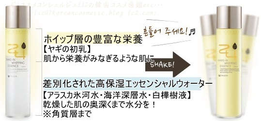 【ミズオン】24 シェイクインホイッピングエッセンス