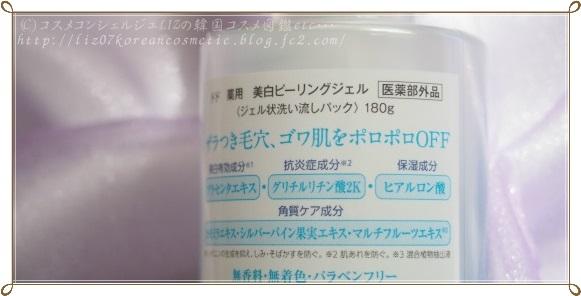 【ドド】薬用 美白ピーリングジェル