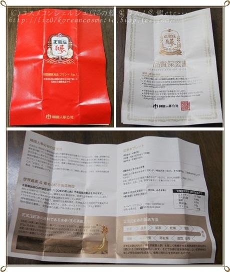【正官庄】紅蔘タブレット