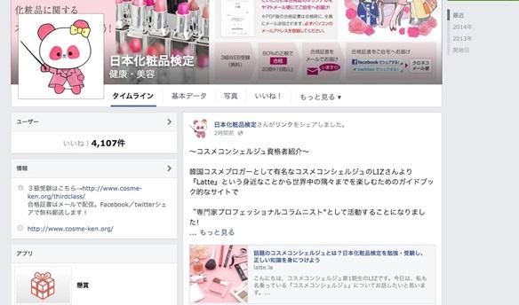 日本化粧品検定協会FACEBOOK