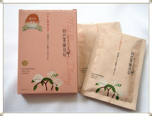【私のきれい日記(我的美麗日記)】ハトムギマスク