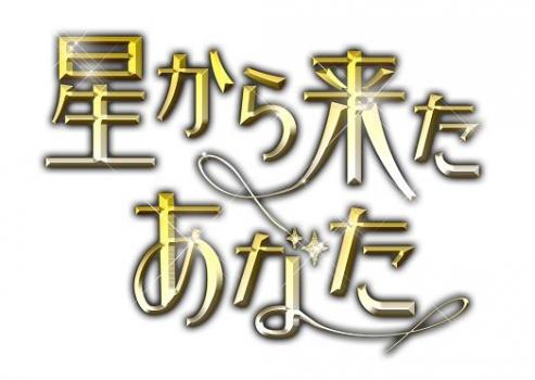 hoshi_005.jpg
