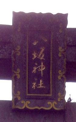 240721 八坂神社4-1