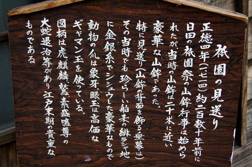 240721 豆田日田祇園祭3