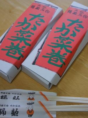 240721 日田高菜巻1