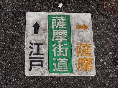 240715 佐敷薩摩街道7