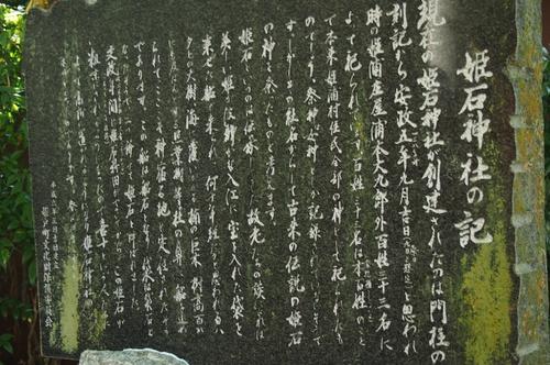 240816 姫石神社2