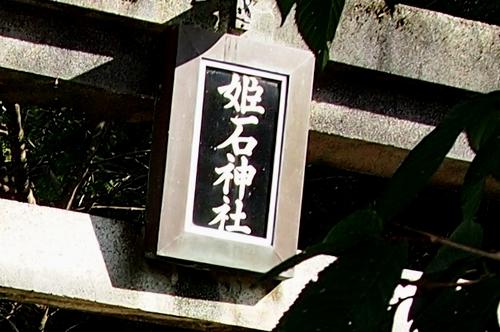 240816 姫石神社0
