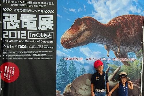 240902 恐竜展1
