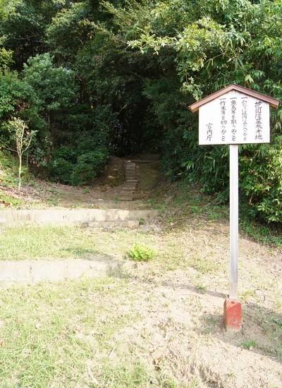 240901 安徳天皇御陵2
