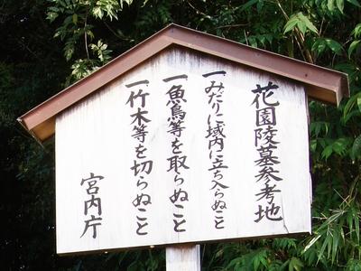 240901 安徳天皇御陵3