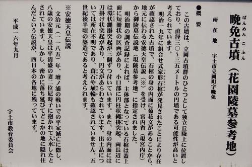 240901 安徳天皇御陵1