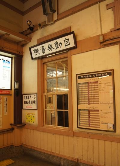 240909 門司港駅14