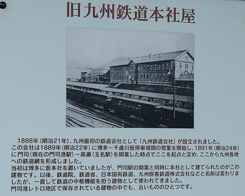 240909 九州鉄道記念館16