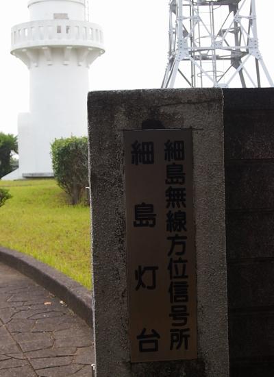 0922 細島灯台1