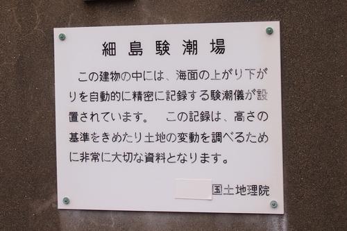 0922 細島験潮場2