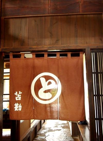 0922 細島関本家3