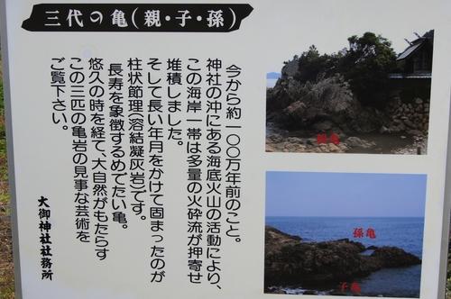 0922 大御神社4