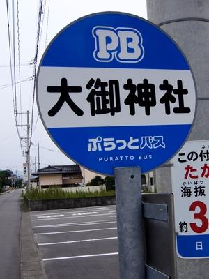 0922 大御神社24