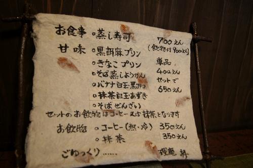0922 理庵5