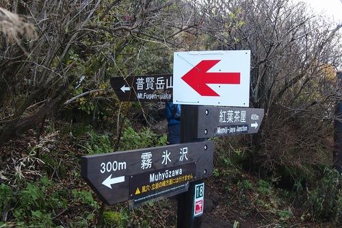 241103 f普賢岳23