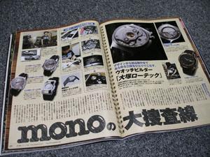 mono_120916.jpg
