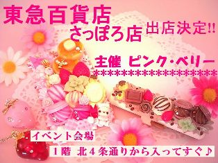 札幌店 ネット掲載画像