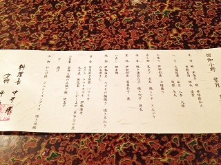 s-お品書き20120812