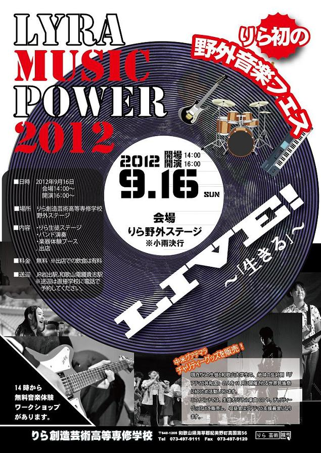 音楽祭2012 チラシ 大サイズ