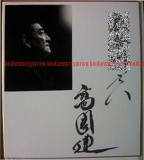 ken san sign