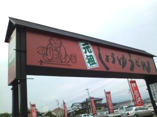 120603_うどん①