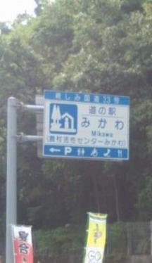 みかわ標識