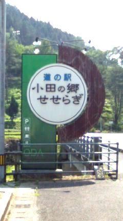 小田の郷 ①