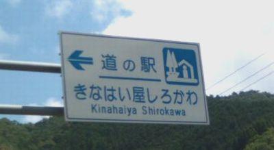 道の駅 しろかわ標識