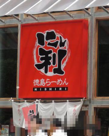 徳島ラーメン