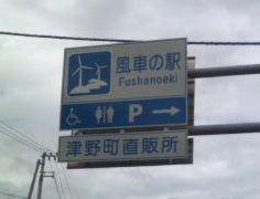 ◇風車の駅