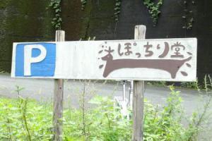 ぽっちり堂 P